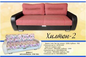 Диван прямой Хилтон 2 - Мебельная фабрика «Никас», г. Ульяновск