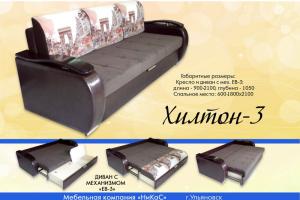 Диван прямой Хилтон 3 - Мебельная фабрика «Никас», г. Ульяновск