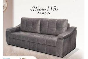 Диван прямой Идель 115 - Мебельная фабрика «Идель»