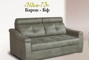 Диван прямой Идель 73 - Мебельная фабрика «Идель»