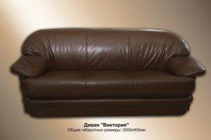 Диван прямой Виктория - Мебельная фабрика «На Трёхгорной»