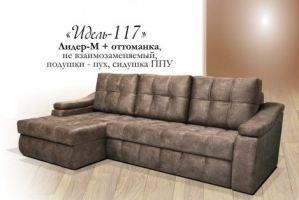 Диван с оттоманкой Идель 117 - Мебельная фабрика «Идель»