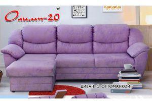Диван с оттоманкой Олимп 20 - Мебельная фабрика «Олимп»