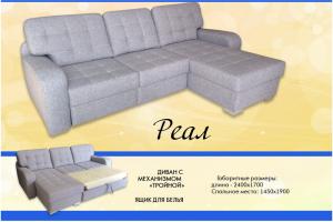 Диван с оттоманкой Реал - Мебельная фабрика «НиКаС»