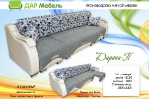 Диван с выдвижными оттоманками Дарина -П - Мебельная фабрика «Дар мебель»