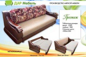 Диван Тик-Так Престиж - Мебельная фабрика «Дар мебель»