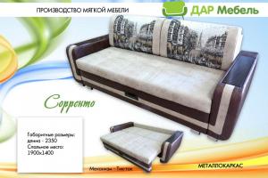 Диван Тик-Так Сорренто - Мебельная фабрика «Дар мебель»