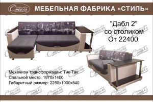 Диван трансформер Дабл 2 со столиком - Мебельная фабрика «Стиль»