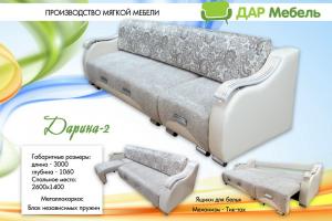 Диван трансформер Дарина 2 - Мебельная фабрика «Дар мебель»