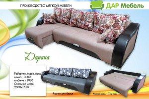 диван-трансформер Дарина - Мебельная фабрика «Дар мебель»