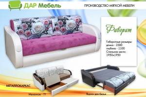 Диван ТТ Фаворит - Мебельная фабрика «Дар мебель»