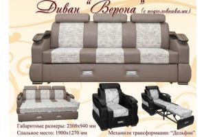 Диван Верона прямой - Мебельная фабрика «Магеллан Мебель»