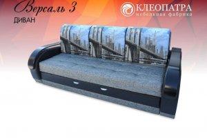 Диван Версаль-3 ТТ с ящиком для белья - Мебельная фабрика «Клеопатра»
