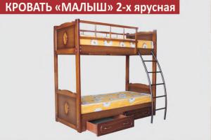 Двухъярусная кровать Малыш - Мебельная фабрика «Авеста»