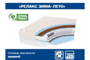 Двусторонний матрас РЕЛАКС ЗИМА-ЛЕТО - Мебельная фабрика «Сибирь»