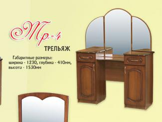 Трельяж «Тр-4» - Мебельная фабрика «Мебель Прогресс»
