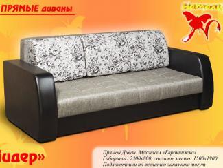 диван «Лидер»