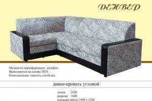 Диван Денвер угловой - Мебельная фабрика «Suchkov-mebel»