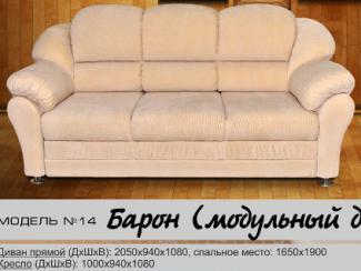 диван модул. «Барон» (мод. №14)