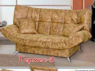 Диван прямой Гермес 3 - Мебельная фабрика «Уютный Дом»