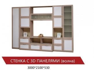Стенка с 3Д панелями волна - Мебельная фабрика «Мистер Хенк»