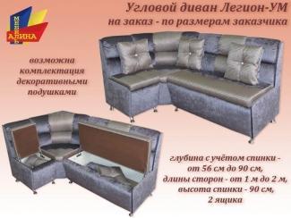 Кухонный уголок Легион УМ - Мебельная фабрика «Алина мебель»