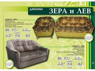 Диваны прямые Зера и Лев - Мебельная фабрика «Икар»