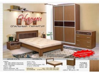 Спальный гарнитур Наоми   - Мебельная фабрика «Бригантина»