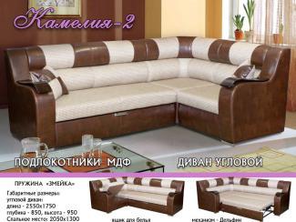 диван угловой «Камелия-2» - Мебельная фабрика «Камелия», г. Ульяновск