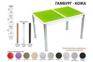 Стол обеденный Гамбург кожа - Мебельная фабрика «Аврора»