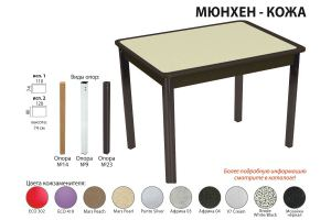 Стол обеденный Мюнхен кожа - Мебельная фабрика «Аврора»