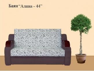 Диван прямой Алина 44 - Мебельная фабрика «Алина», г. Москва