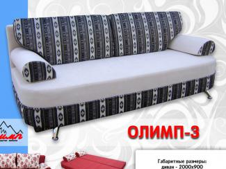 Диван «Олимп 3» - Мебельная фабрика «Олимп»