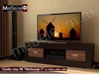 Тумба под ТВ Мебелеф-1 - Мебельная фабрика «МебелеФ»