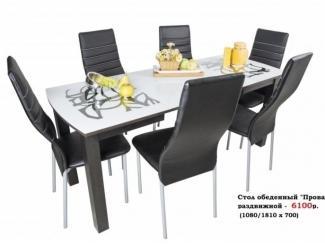 Стол обеденный Прованс раздвижной
