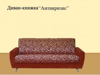 Диван книжка Антикризис - Мебельная фабрика «Алина», г. Москва