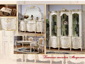 Гостиная-столовая Магдалена - Импортёр мебели «Kartas», г. Санкт-Петербург