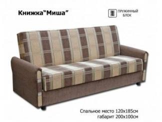 Диван-книжка Миша - Мебельная фабрика «Атаир-Мебель»