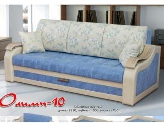 Комфортный диван Олимп 10 - Мебельная фабрика «Олимп»