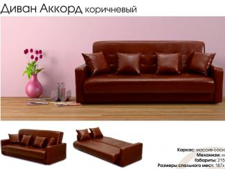 Коричневый диван Аккорд  - Мебельная фабрика «Луховицкая мебельная фабрика», г. Луховицы