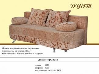 Диван прямой дуэт - Мебельная фабрика «Suchkov-mebel»