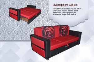Диван Комфорт Люкс - Мебельная фабрика «АВА»