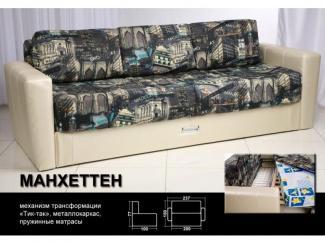 диван прямой Манхеттен