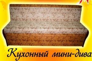 Кухонный мини-диван 3 - Мебельная фабрика «Натали»