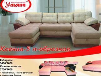Угловой диван Ксения  5 - Мебельная фабрика «Ульяна»