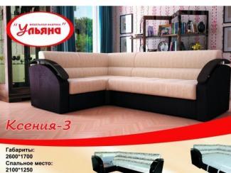 Угловой диван Ксения  3 - Мебельная фабрика «Ульяна»