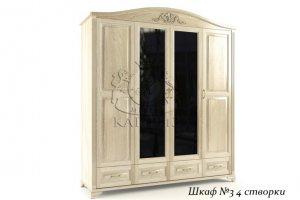 Шкаф-3 4х створчатый - Мебельная фабрика «Каприз»