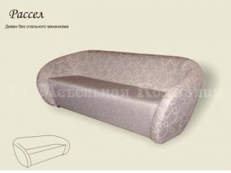 Диван Рассел - Изготовление мебели на заказ «1-я мебельная компания», г. Нижний Новгород