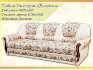 Диван дельфин Ульяна - Мебельная фабрика «Симбирск-Мебель»