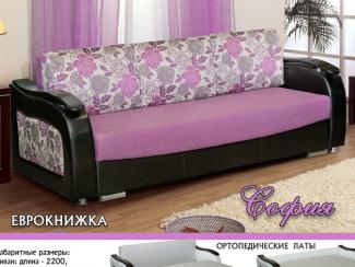 диван «София» - Мебельная фабрика «Камелия», г. Ульяновск